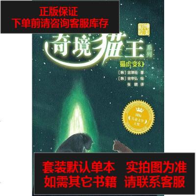 【二手8成新】貓虎變幻 9787544830034