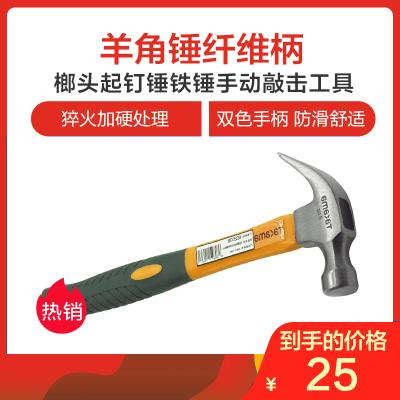 takama(高松)602008 8oz羊角錘纖維柄榔頭起釘錘鐵錘手動敲擊工具