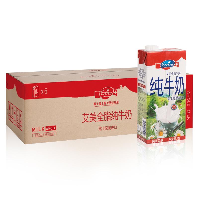艾美Emmi 全脂纯牛奶1L*6盒 成人学生早餐奶 瑞士原装进口