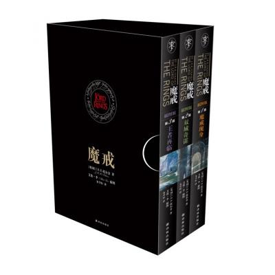 魔戒(插圖平裝版)(共3冊) ,托爾金 , 朱學恒 ,譯林出版社正版直發