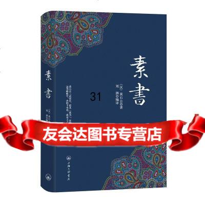 【9】素書97842652379(漢)黃石,劉泗譯,上海三聯書店 9787542652379