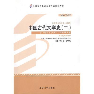 【正版】自考教材 中國古代文學史(二)(2011年版)自學考試教