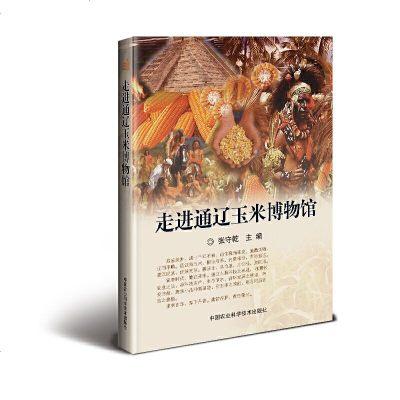 0905走進通遼玉米博物館