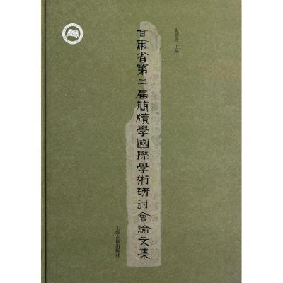 正版 甘肃省第二届简牍学*学术研讨会论文集 张德芳 上海古籍出版社 9787532566334 书籍