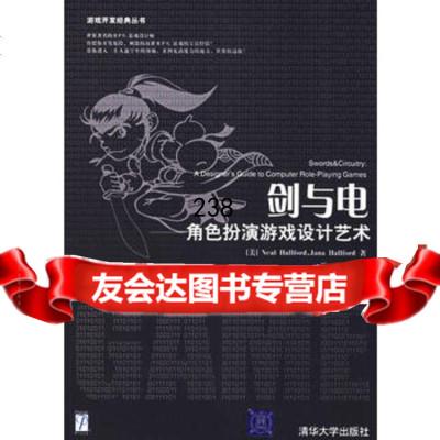 劍與電——角色扮演游設計藝術(美)赫夫特(Hallford,N.),(美)赫夫特( 9787302125624
