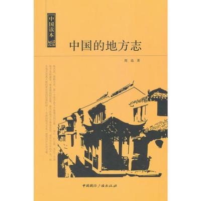中國的地方志/中國讀本