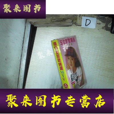 《正版九成新》(錄像帶)楊鈺瑩甜歌精選MTV