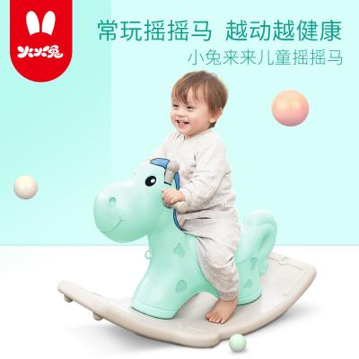 火火兔宝宝摇摇马 儿童摇马塑料大小木马 1-2-3周岁礼物婴儿男孩女孩玩具 蓝色