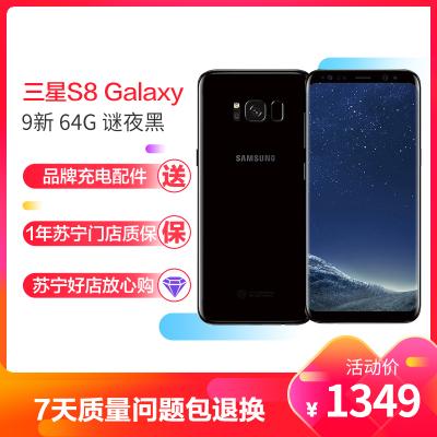 【二手9新】三星S8 Galaxy 谜夜黑 4G+64G 全网通 安卓手机 5.8英寸屏双卡双待 移动电信联通二手手机