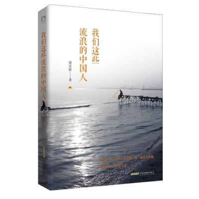 正版书籍 我们这些流浪的中国人 9787569903485 北京时代华文书局