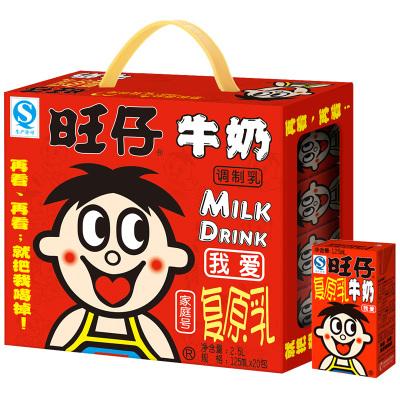 【旺仔牛奶125mlX20盒整箱】兒童飲料學生早餐旺旺牛奶禮盒