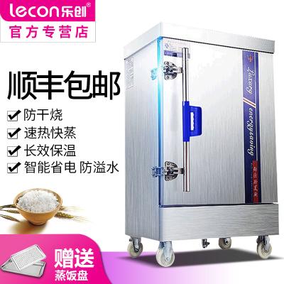 樂創(lecon) LC-2K004 商用蒸飯柜 蒸飯車 全自動 蒸飯箱 6盤 電蒸箱 蒸飯機 電熱款 蒸車