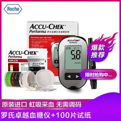羅氏(ROCHE)卓越精采型家用血糖儀全自動智能免調碼虹吸式血糖套裝【血糖儀+100片試紙+100采血針】