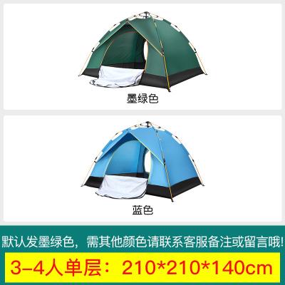 森行者 全自动速开帐篷户外3-4人野营登山帐篷套装 户外旅游弹簧帐篷 防雨防晒防蚊虫