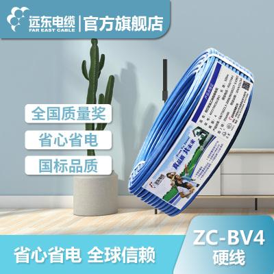 遠東電纜(FAR EAST CABLE)電線電纜 ZC-BV4平方 阻燃 國標銅芯單芯線 單股硬線100m【簡裝】
