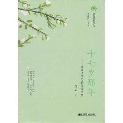 十七岁那年:南菁语文专题阅读文集