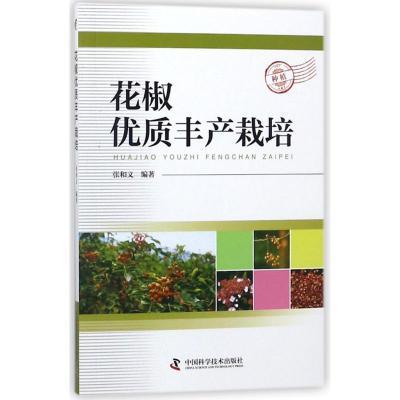 花椒優質豐產栽培 編者:張和義 著作 專業科技 文軒網