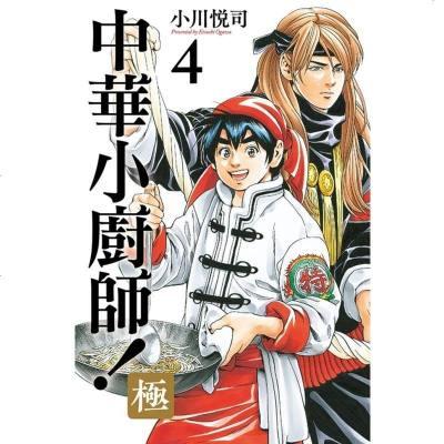 小川悅司《中華小廚師!極 4》东立漫画 漫畫