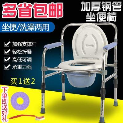 老人坐便椅可折疊老年便椅坐便器馬桶椅子加固防滑家用