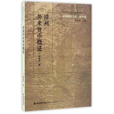 漳州*來貨*概述/中國海絲文化林南中|主編:譚培根9787211070381