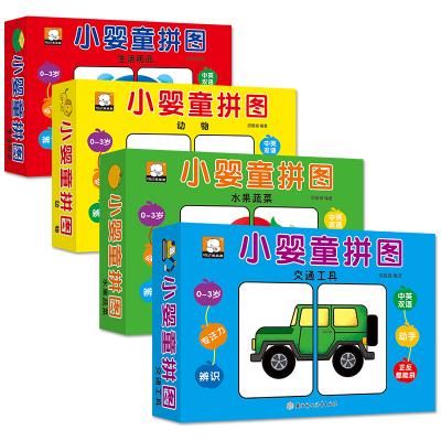 小嬰童拼圖全4冊中英雙語智力潛能思維訓練專注力訓練全腦開0-3歲嬰幼兒撕不爛拼圖卡片早教啟蒙認知