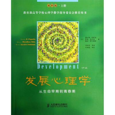 正版 发展心理学 (美)戴安娜.帕帕拉 等 人民邮电出版社 9787115328335 书籍
