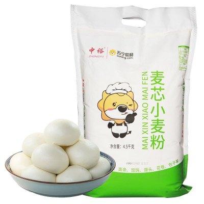 中裕(ZHONGYU)麥芯小麥粉4.5kg中筋面粉 水餃面條包子大餅饅頭用粉 食用粉 通用粉 袋裝 蘇格拉寧定制款