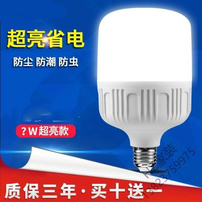 蘇寧優選節能燈泡e27e40螺口螺旋球泡燈20W家用大功率超亮工廠房led照明燈