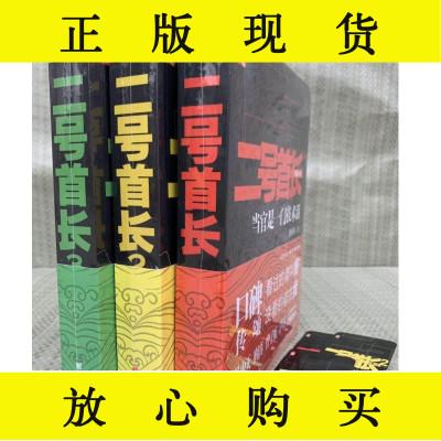 正版 放心購買 二號首長1 2 3全三冊曉陽 重慶出版社 A