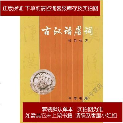 古漢語虛詞 楊伯峻 中華書局 9787101024555