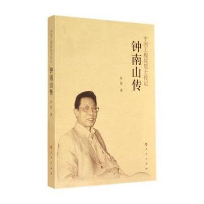 正版書籍 鐘南山傳(中國工程院院士傳記系列叢書) 9787010138763 人民出版