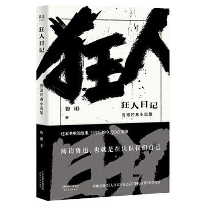 狂人日記  魯迅經典小說集(經典名篇《狂人日記》《孔乙己》《阿Q正傳》等全收錄)【果麥經典】