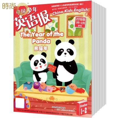 中国少年英语报(1-2年级)全年杂志订阅新刊预订1年12期