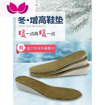 冬季羊羔絨加厚男女隱形舒適內增高雪地靴保暖鞋墊1.5/2.5/3.5cm
