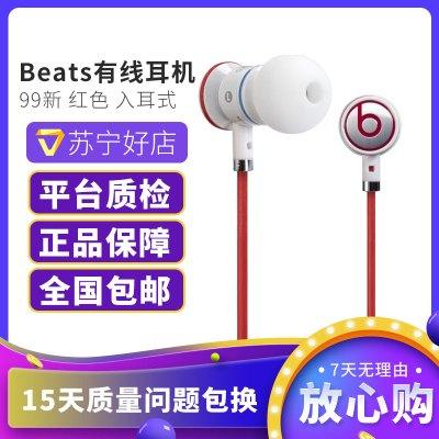【二手99新】Beats有線耳機 手機、音樂入耳式有線耳機 面條帶麥耳機 原裝正品 限購 ibeats 紅色