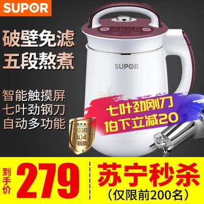 苏泊尔(SUPOR)豆浆机 1.2L/升高速破壁无渣豆浆机米糊五谷底盘加热显示屏功能