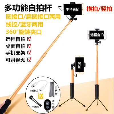 华为nova 5i nova5pro正品通用手机 线控自拍杆 杠 干 远程遥控蓝牙自拍神器防抖直播三脚架专业拍摄横竖照金