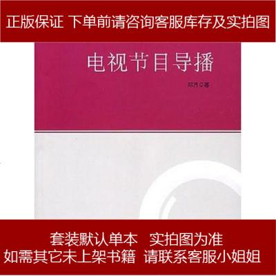 電視節目導播 鄭月 傳媒大學(原北廣學院 9787811271119