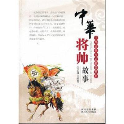正版书籍 中华将帅故事 9787220085505 四川人民出版社