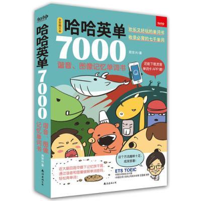 哈哈英單7000:諧音、圖像記憶單詞書
