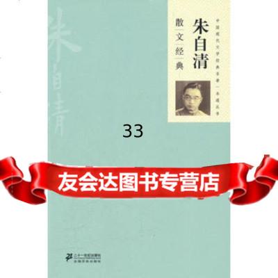 朱自清散文經典朱自清9783916983521世紀出版社 9787539169835