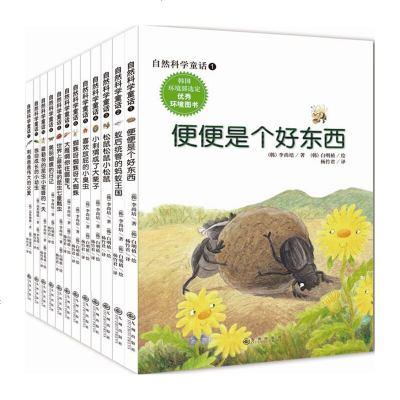 自然科学童话(全12册)李尚培著有趣的自然科学故事 儿童图画故事3-4-6-8-10-12岁儿童童话故事亲子读科普