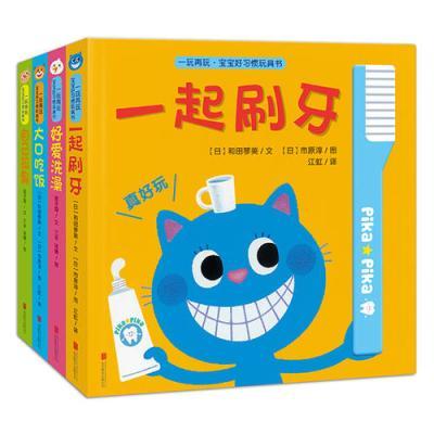 一玩再玩·寶寶好習慣玩具書(套裝共4冊)