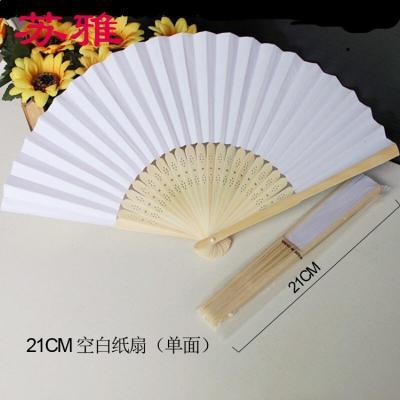 8寸10寸宣纸扇空白广告扇子定制刻字(10把起刻字,3元1把刻字费,20把以上1元)白色21CM纸扇