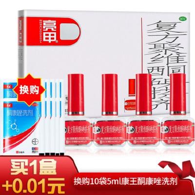 亮甲 復方聚維酮碘搽劑 2ml*4瓶 手癬 足癬 體癬 股癬 花斑癬 甲癬(外用 液體劑 癬癥 )中成藥