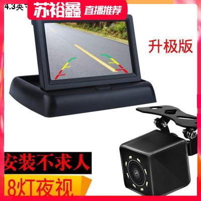 汽車載顯示器倒車雷達影像系統一體機4探頭 可夜視高清攝像頭12v 套餐2:4.3英寸折疊式屏+高清夜視攝像頭