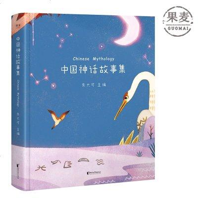 中国神话故事集 亲子读 神话学家朱大可教授精心选编 全50篇 专属插画 中国童年的美梦 果麦图书