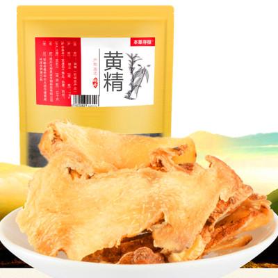 黄精150g 黄精片男性滋补泡酒料泡水泡茶煲汤 养生茶饮