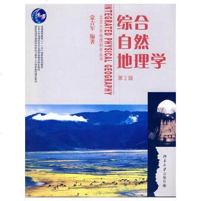 0920综合自然地理学(第2学)