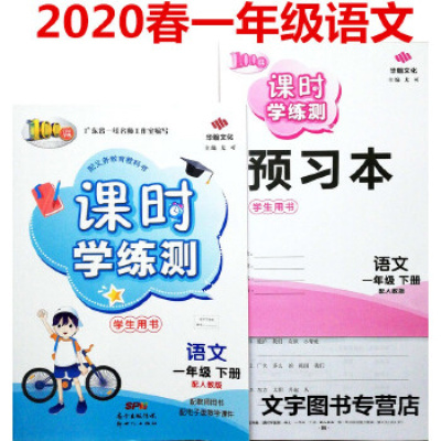 2020春課時學練測小學語文一年級下冊 1年級下冊 配人教版RJ 百年學典 教與學